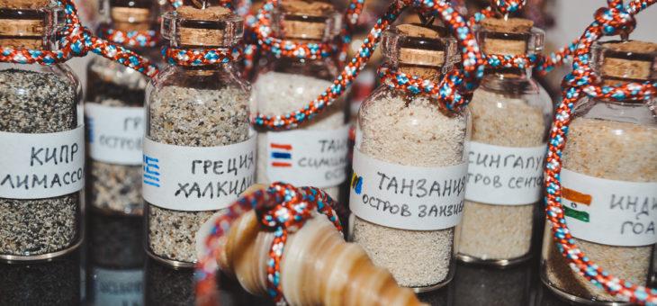 Песочная коллекция Дискавери
